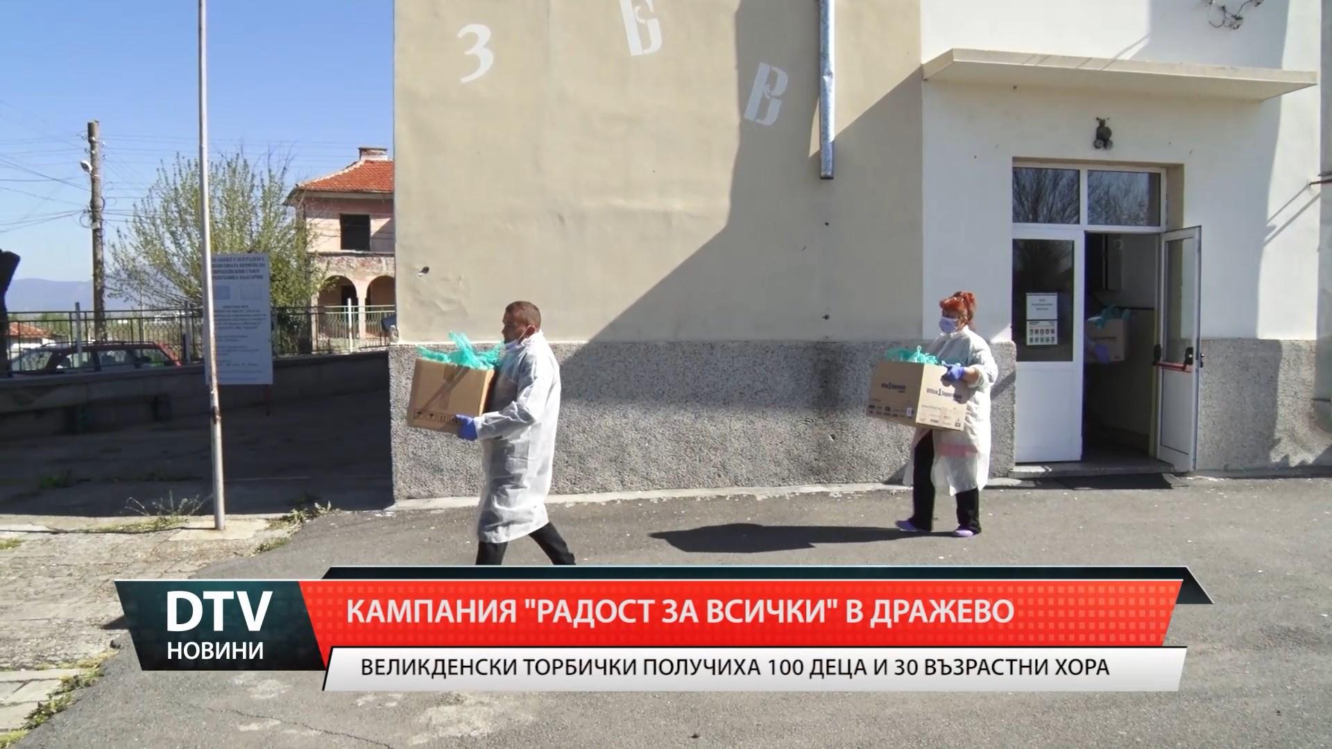 Благотворителна  кампания в Дражево