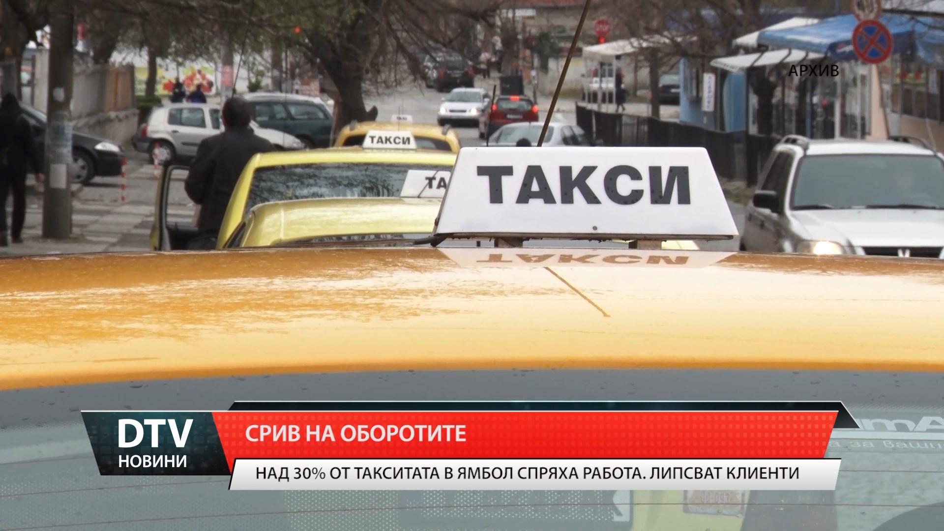 Много таксита в Ямбол спират работа