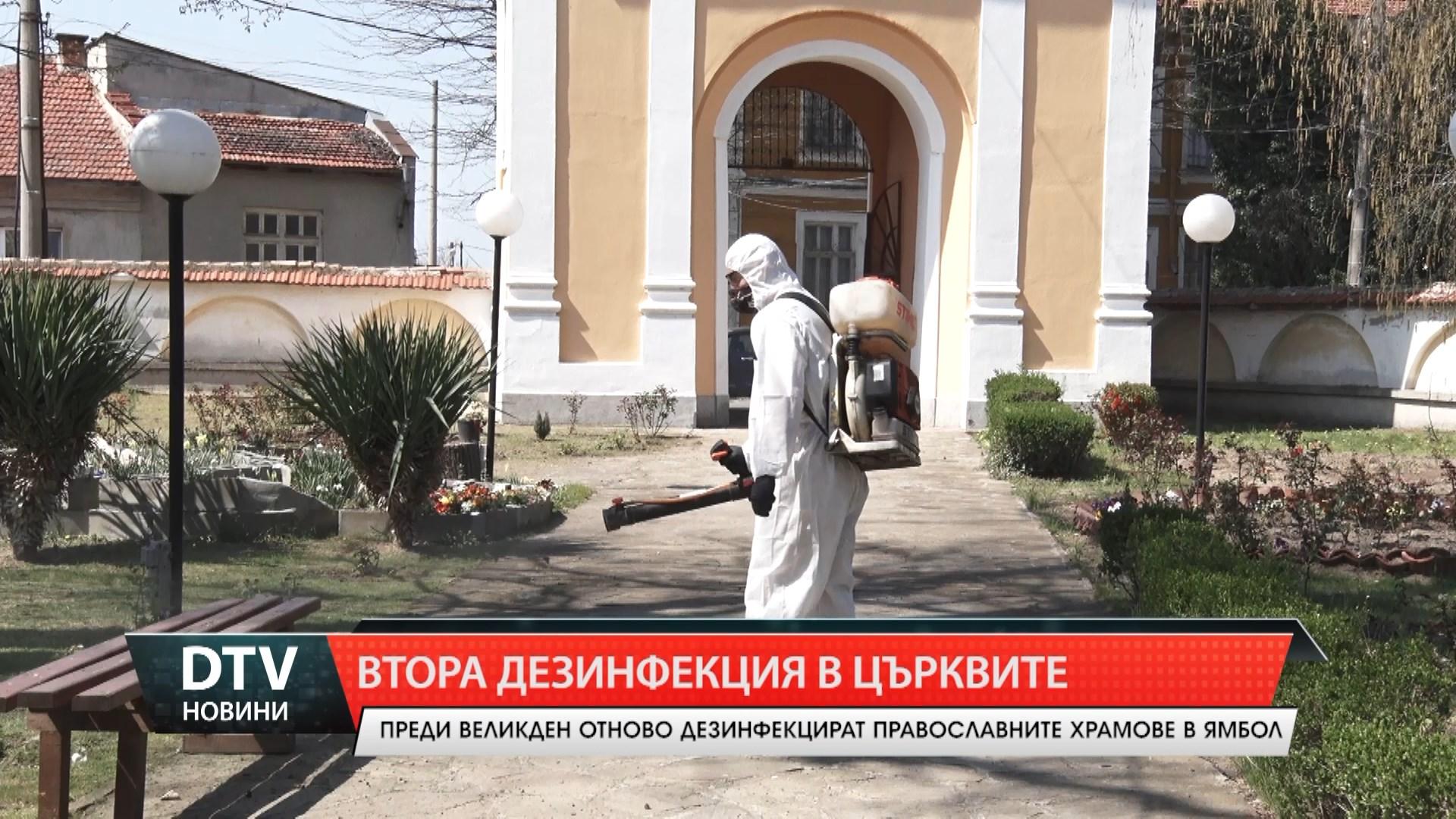 Втора дезинфекция в църквите