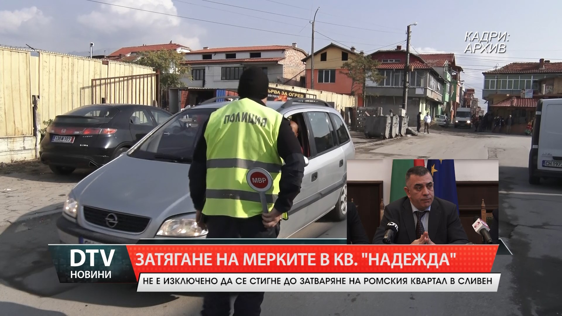 """Затягат мерките в сливенския квартал """"Надежда"""""""