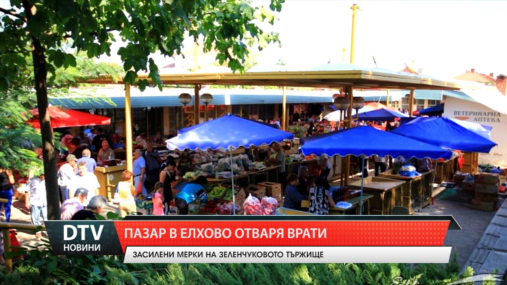 Зеленчуковият пазар в Елхово отвори врати