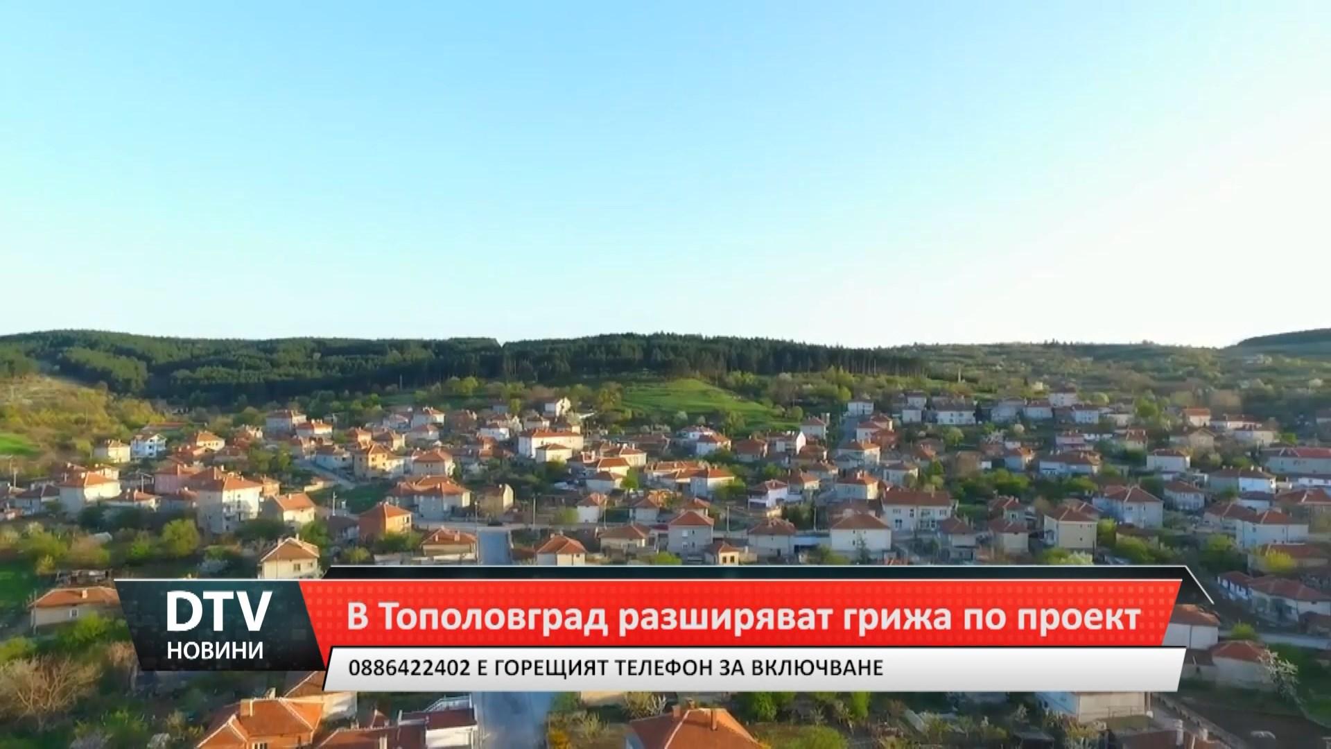 Горещ телефон в Тополовград. Там разширяват дейностите  по проект