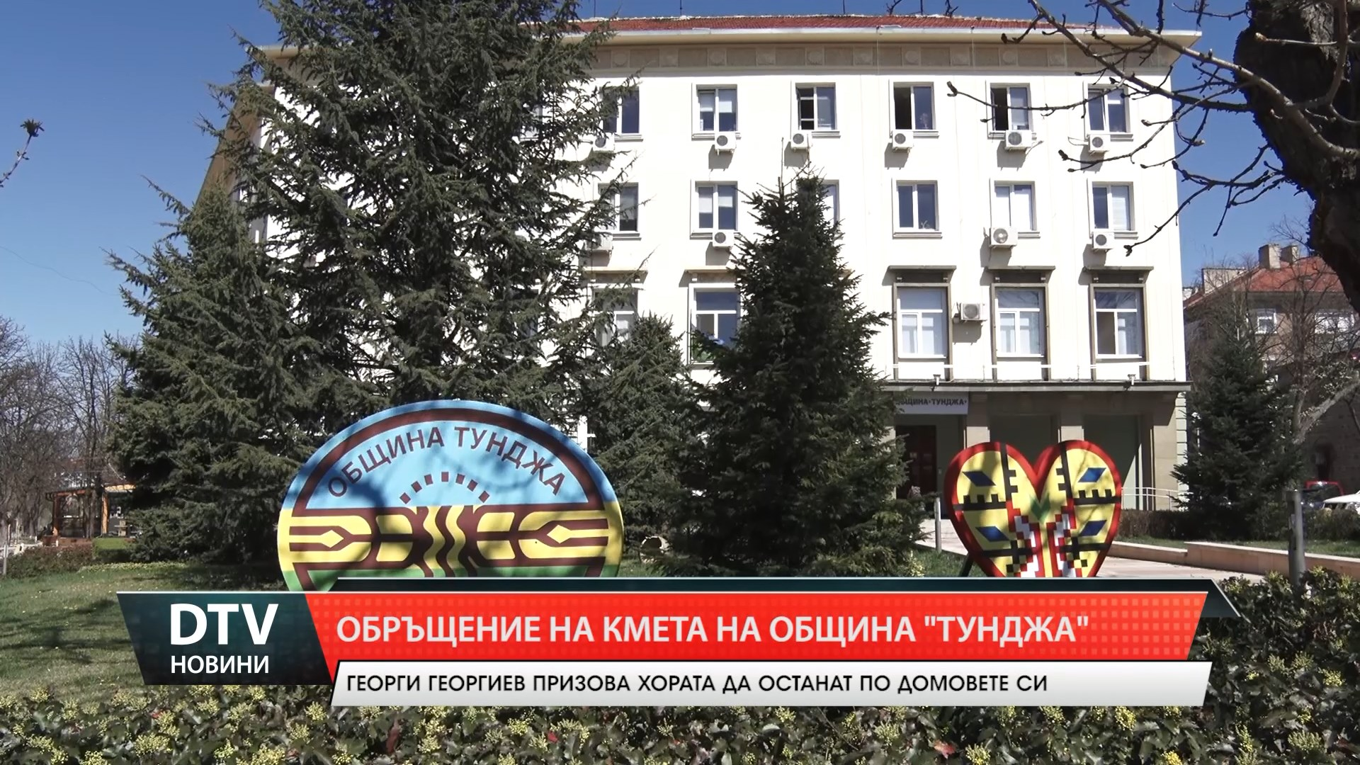 Кметът на община Тунджа призова хората да останат по домовете си!