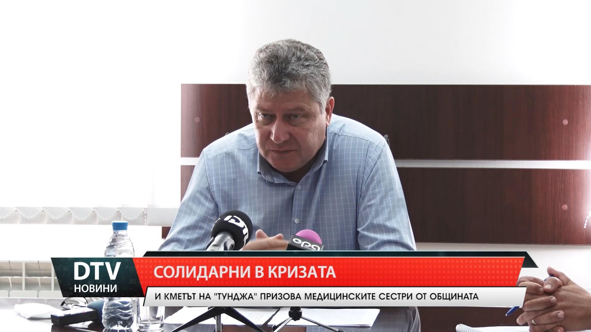 Кметът на община Тунджа призова за солидарност!