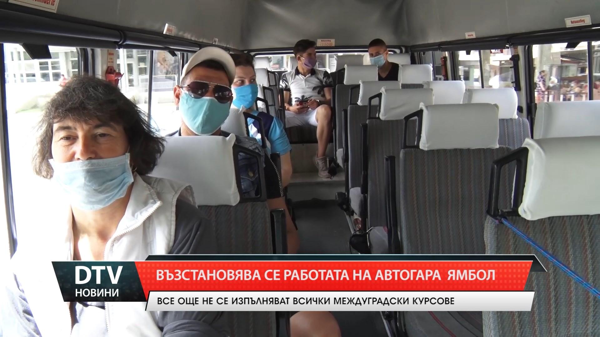Междуселищните автобуси тръгнаха при засилени  мерки за сигурност