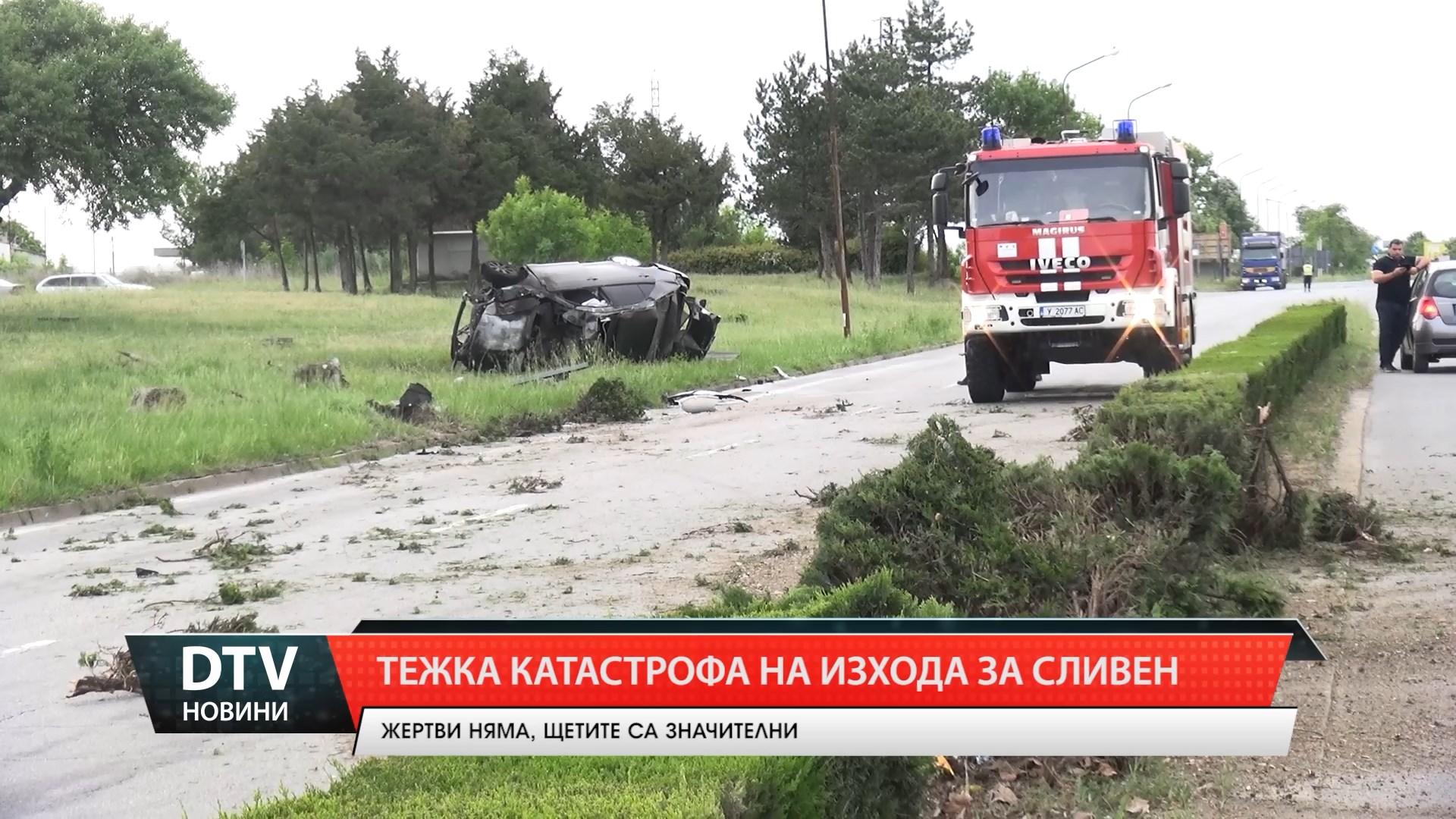 Тежка катастрофа  на изхода за Сливен