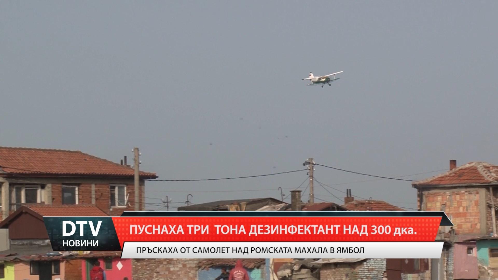 Дезинфектираха  от въздуха ромската махала в Ямбол.Пръснати бяха 3 тона дезинфектант
