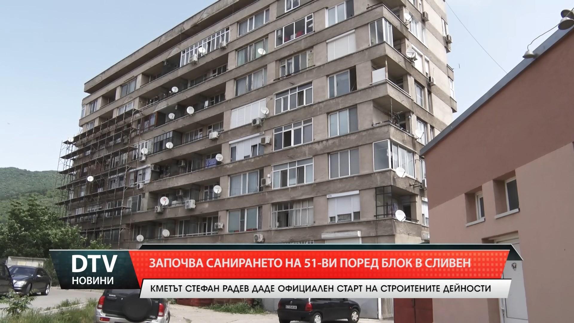 Пореден блок санират в Сливен