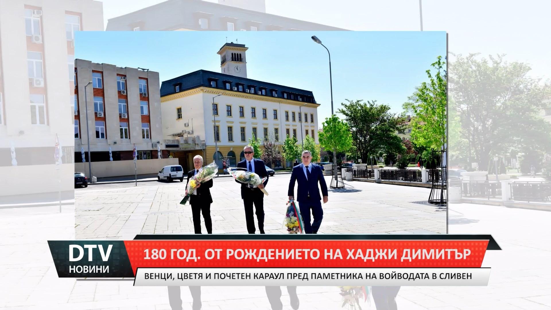 В Сливен отбелязаха  180 г.от рождението на Хаджи Димитър