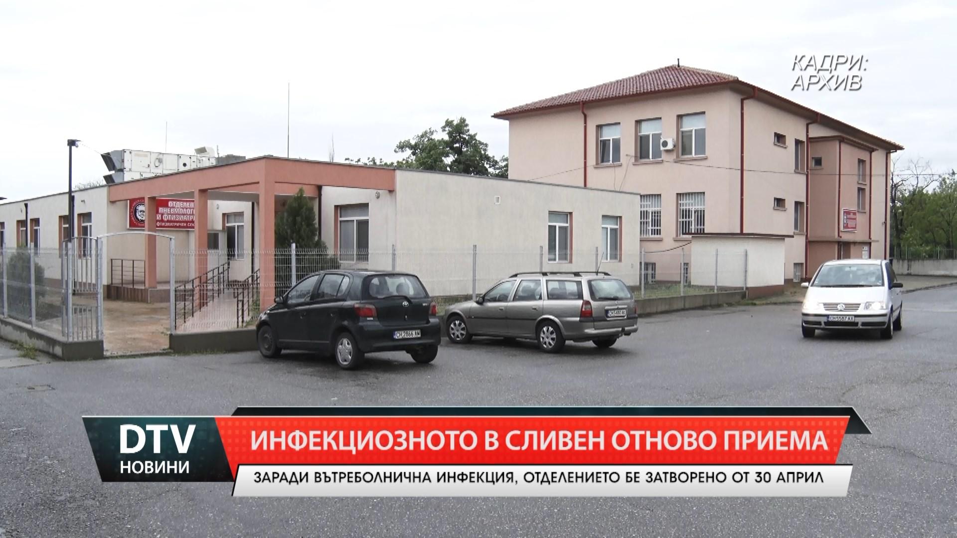 Инфекциозното в Сливен отново заработи
