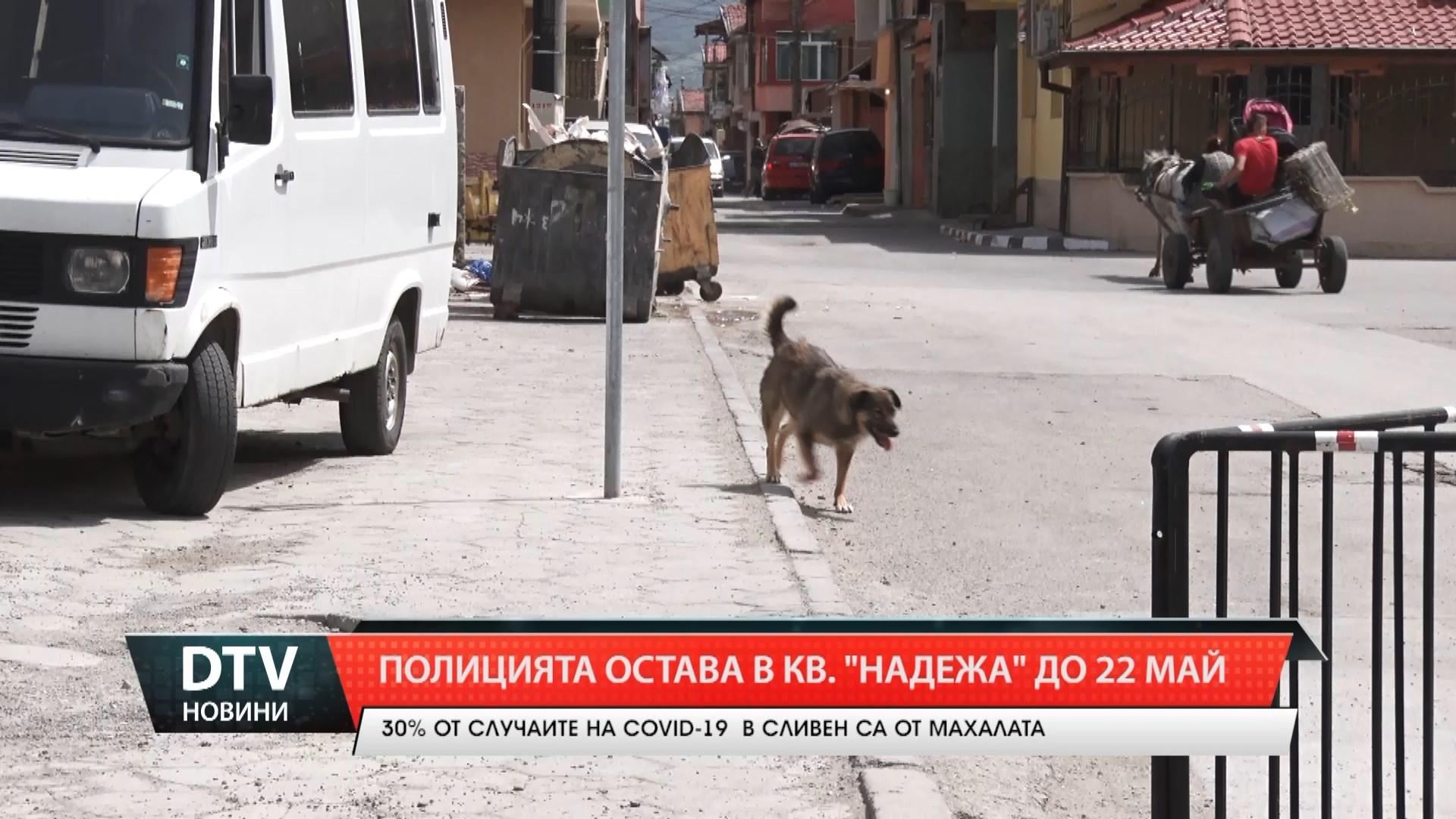 """Полицейското присъствие в сливенския квартал """"Надежда"""" остава  до 22-ри май"""
