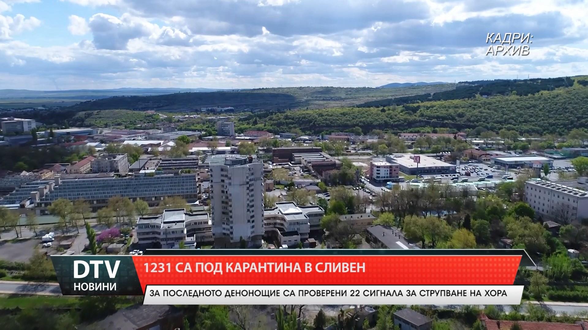 1231 са са под карантина в Сливенско