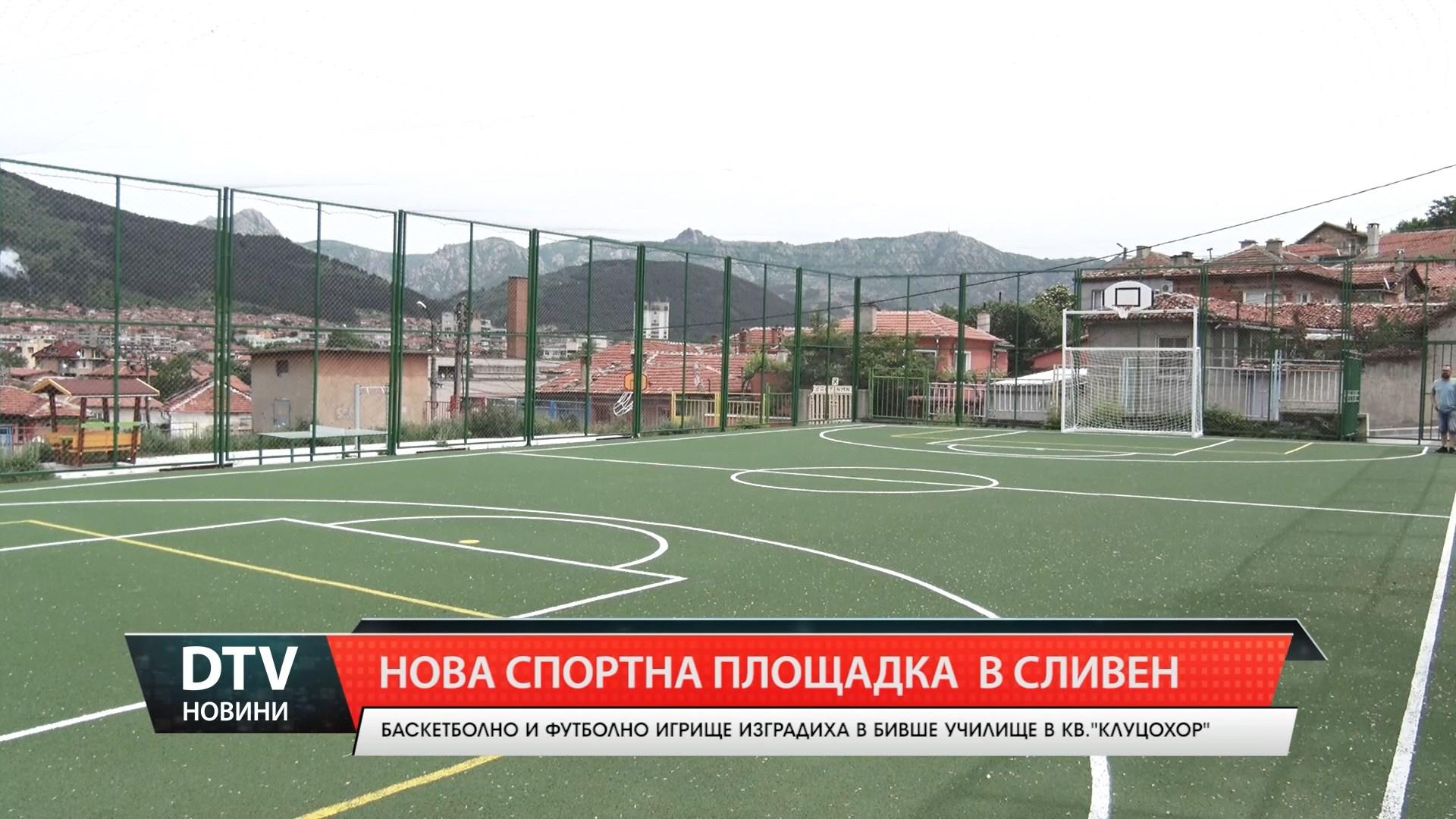 """Нова спортна площадка в сливенския квартал """"Клуцохор"""""""