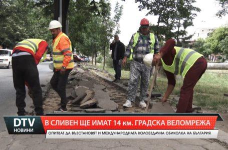 В Сливен ще изграждат 10км велоалеи