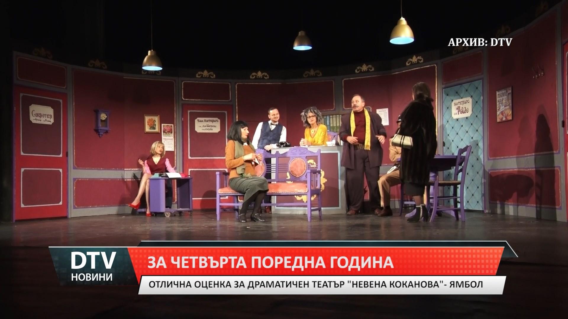 Ямболският театър с отлична оценка за четвърта поредна година