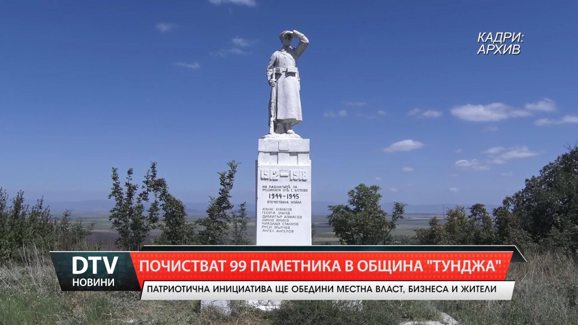 Почистват 99 паметника в община Тунджа
