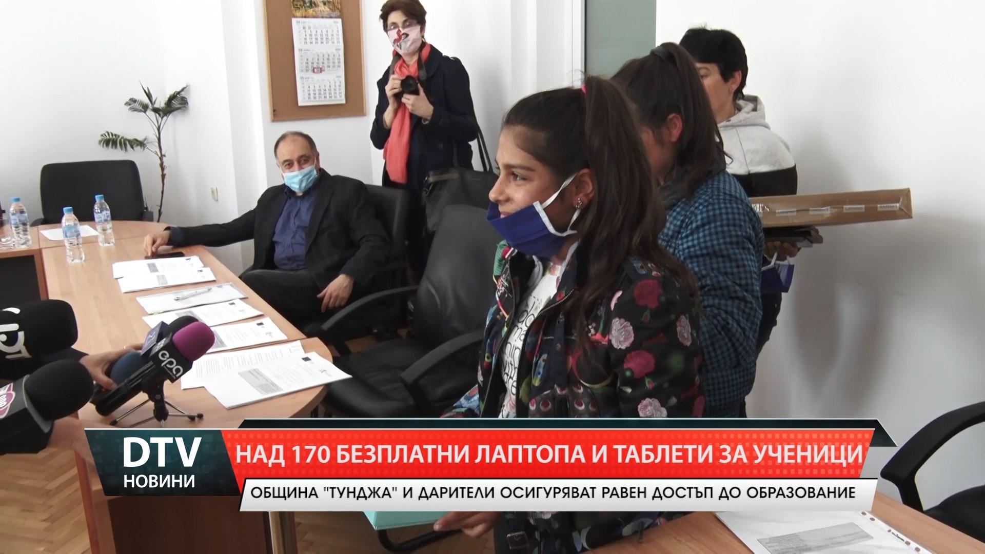 Безплатни таблети и лаптопи  за ученици в община Тунджа