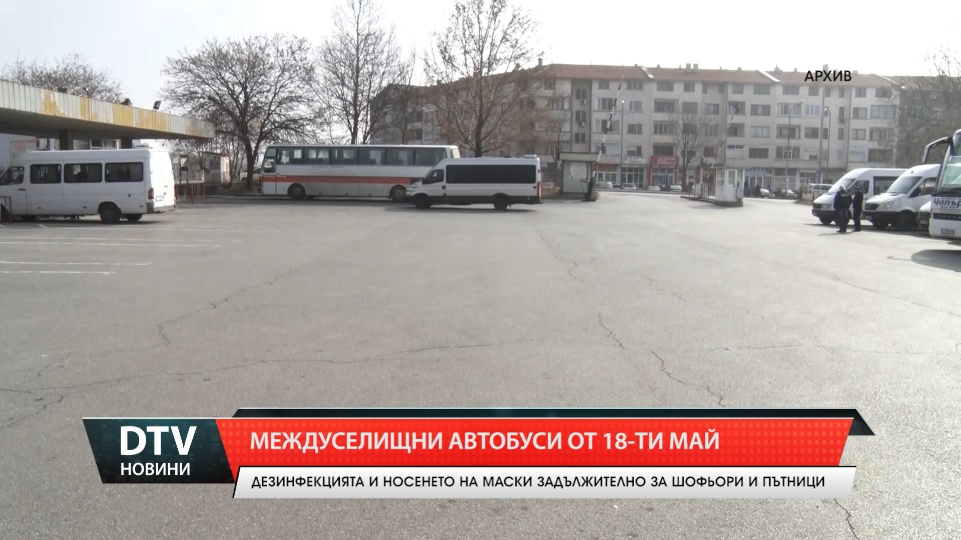 Междуселищните превози тръгват от 18-ти май