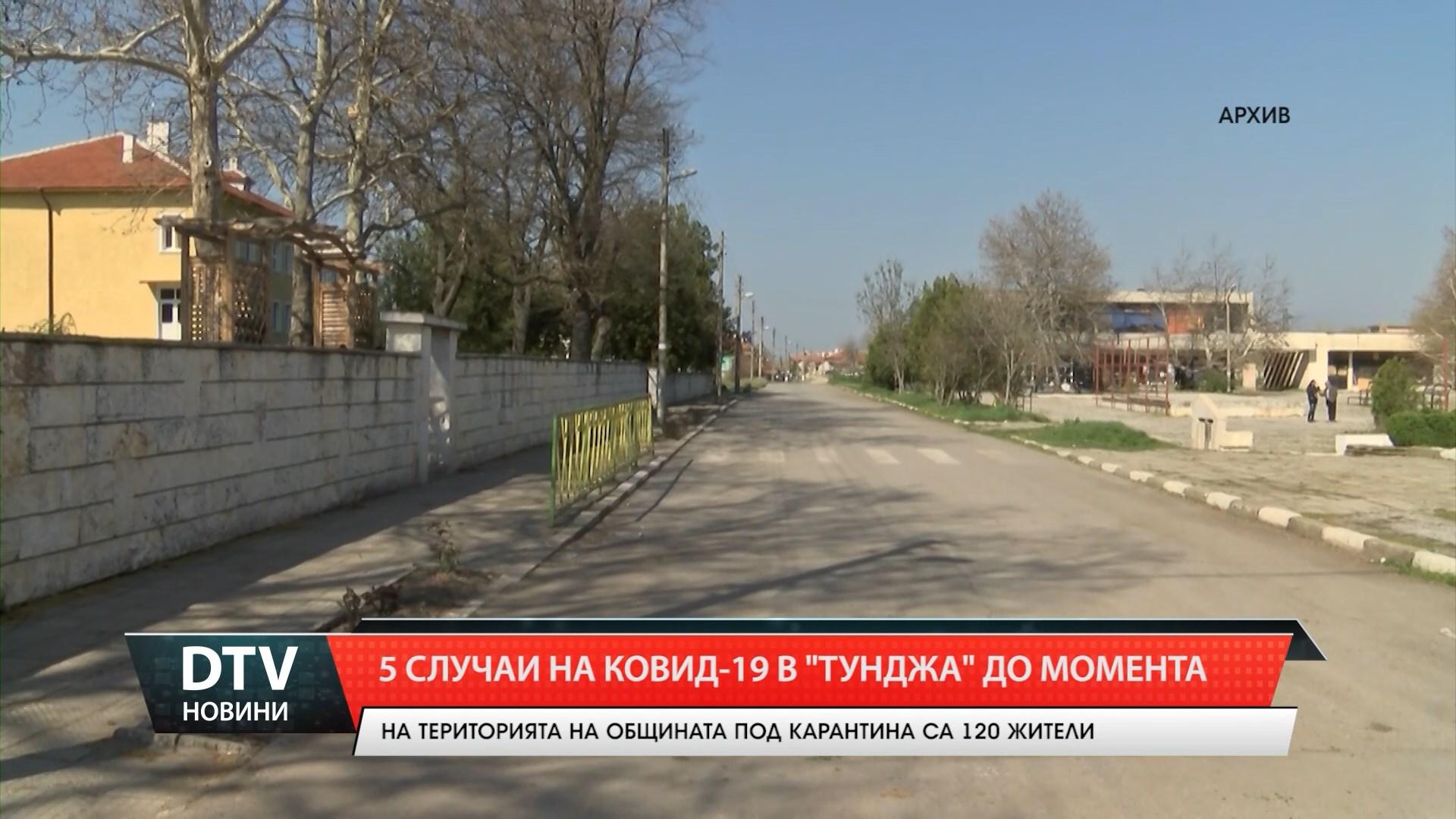 Пет случая на Ковид-19 в община Тунджа
