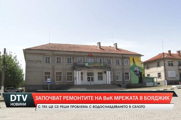 Тръгва ремонт на ВиК мрежата в Бояджик