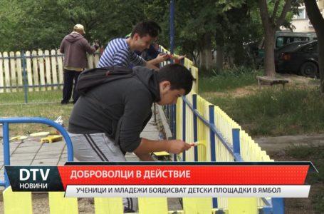 Доброволци се трудиха на детски площадки в Ямбол