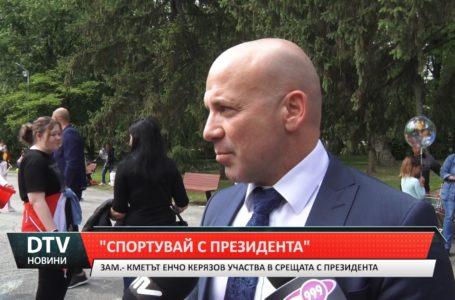 """""""Спортувай с президента""""-Енчо Керязов  се срещна с държавния  глава"""