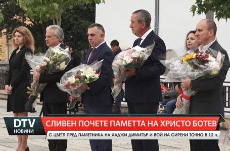 Сливен почете паметта на Христо Ботев!