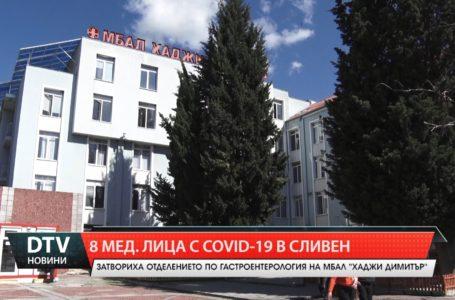 Осем медици  с Covid-19  в Сливен. Затвориха болнично отделение