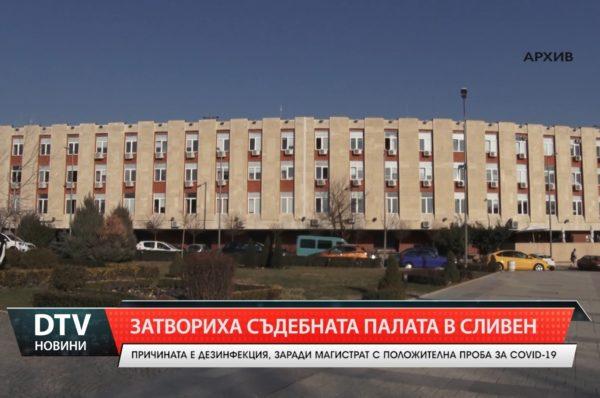 Затвориха съдебната палата в Сливен заради заразен с Covid-19  магистрат