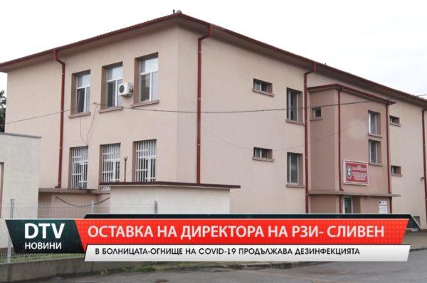 Директорът на РЗИ-Сливен подаде оставка