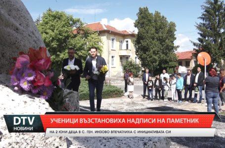 Честването на Втори юни в община Тунджа!