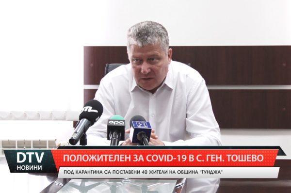 Регистриран случай на заразен с Covid-19 в село  Генерал Тошево