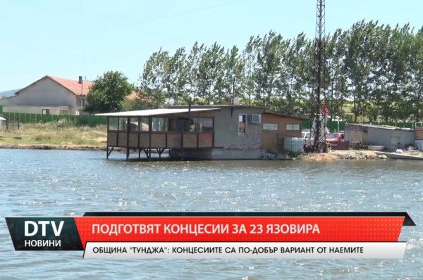 23 язовира ще се отдават на концесия в община Тунджа