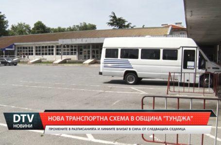 Нова транспортна схема в община Тунджа