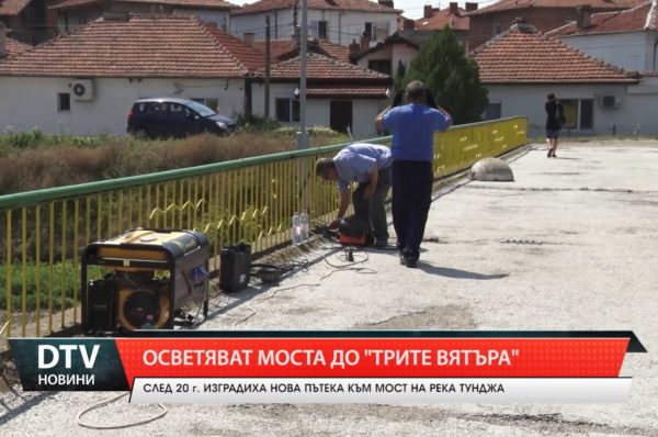 """Общината ремонтира  моста до """"Трите вятъра"""""""
