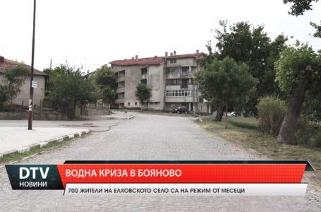 Протест в Бояново срещу водната криза!