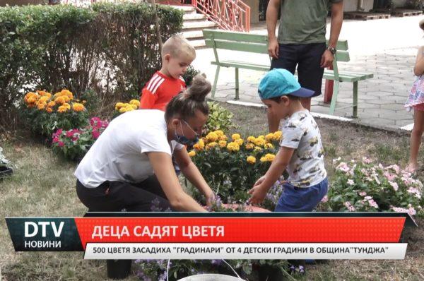 Деца садят цветя в Кабиле