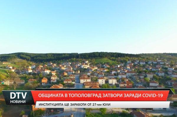 Община Тополовград затвори заради Covid-19