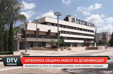 Община Ямбол затвори за дезинфеция