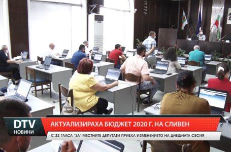 Бюджетът на община Сливен -с актуализация