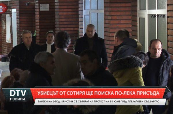 Мирен протест пред Апелативния съд в Бургас