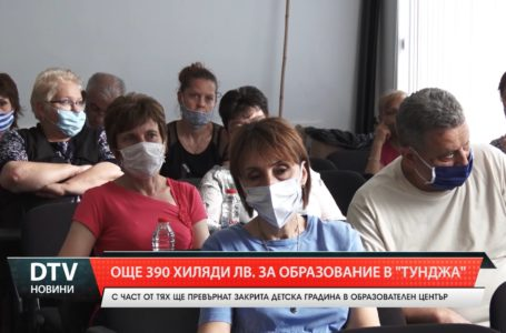 Нови 390 000лева за образованието в община Тунджа