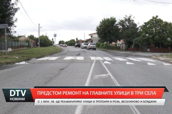 1млн.лева за ремонт на улици в три села