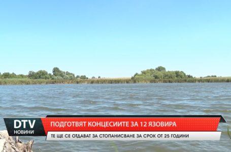 12 язовира в община Тунджа ще се отдават на концесия