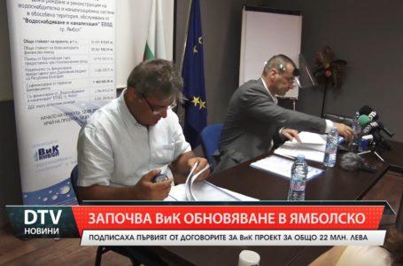 Старт на обновяване на ВиК мрежата в Ямболска област