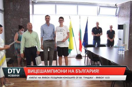 Кметът на Ямбол награди малки баскетболисти