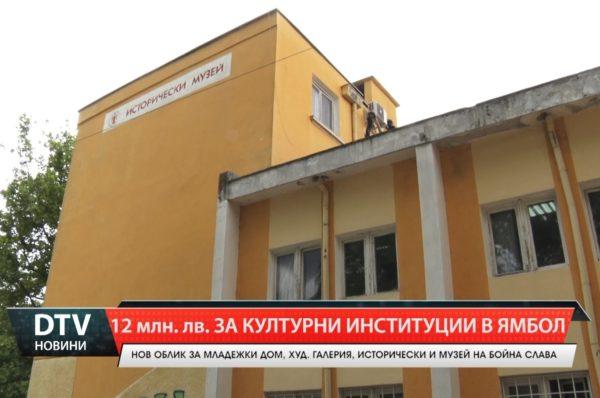 12 млн.лв. ще инвестира община Ямбол за ремонти на културни институции в града