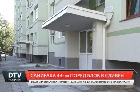 44-ти поред саниран жилищен блок в Сливен