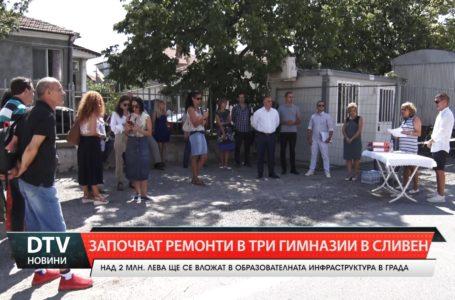 Започват мащабни ремонти за над 2 млн.лв в три гимназии в Сливен