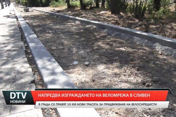 Нови над 10км велоалеи се изграждат в Сливен